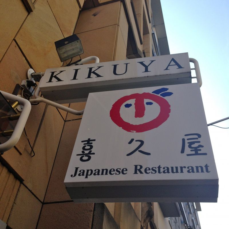 Photo von KIKUYA Japanese Restaurant in Stuttgart