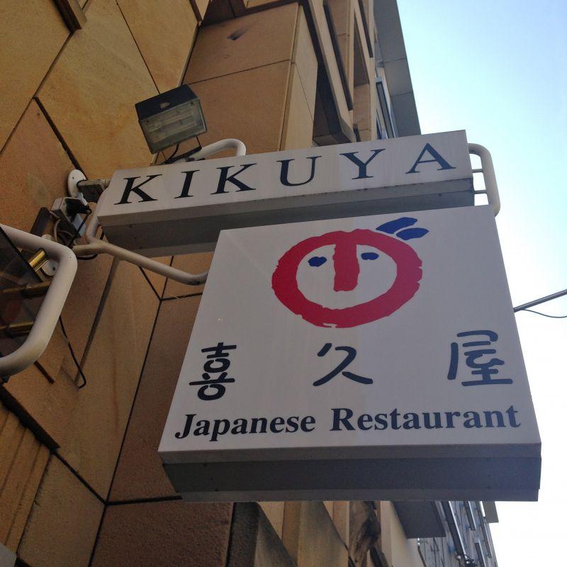 Photo von KIKUYA Japanese Restaurant in Stuttgart