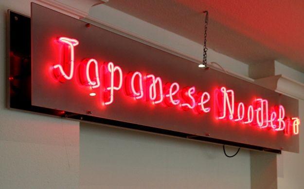 Foto 12 von Ichiban Noodle Bar in Bonn
